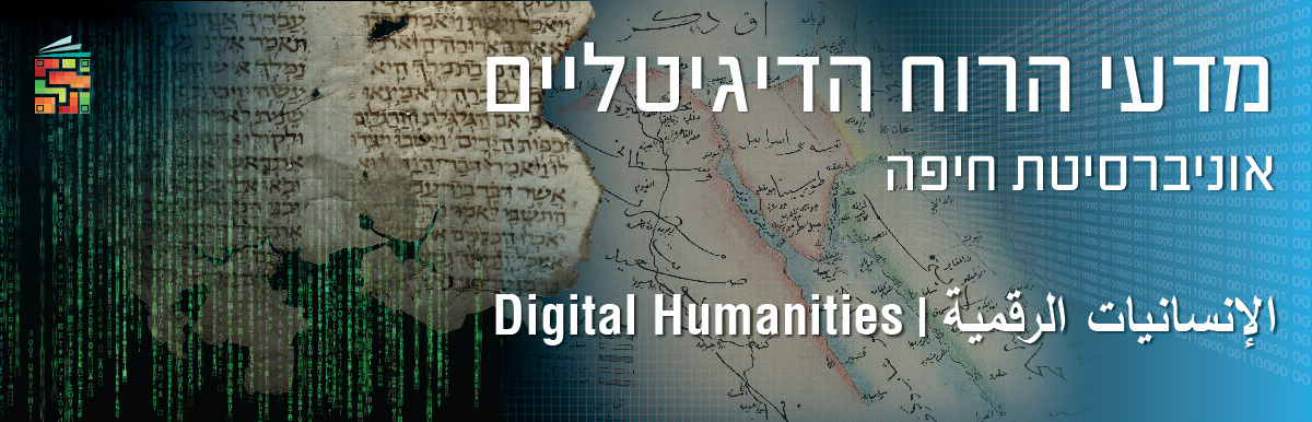 Digital Humanities Program banner